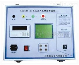 特价供应LCZK36III高压开关真空度测试仪