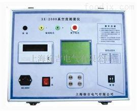 特价供应SX-2000型真空度测量仪
