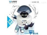 美国SCILOGEX掌上离心机D1008原装现货
