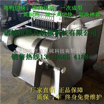 SKQK300崇州市带骨鸡腿切块机全自动型