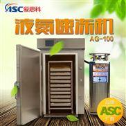 小型液氮速凍機多少錢