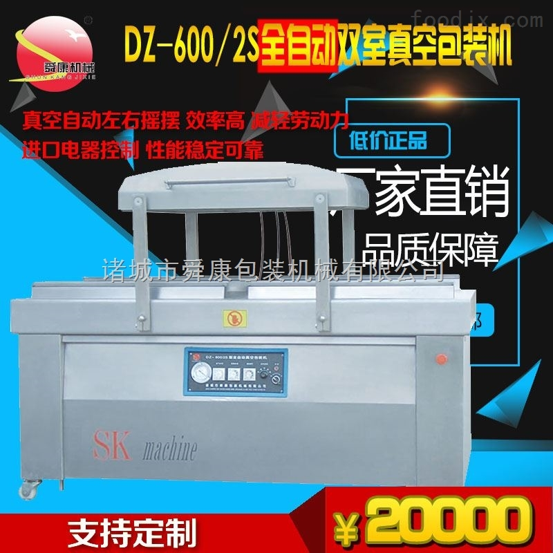 DZ700自动真空包装机 豆干真空封口机