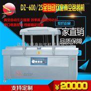DZ-600/2S-DZ600甜玉米真空包装机