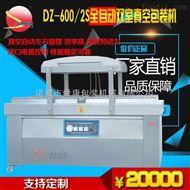 DZ700自动真空包装机 出口蒜米真空封口机