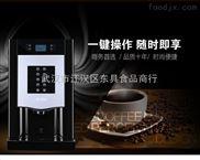 东具厂家武汉DG209全自动冷热速溶咖啡机投币咖啡机现调饮料机东具三合一咖啡奶茶