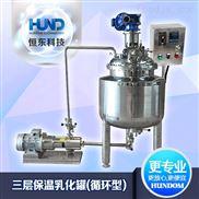 恒东不锈钢真空乳化罐 高剪切拌料乳化桶 高速配料桶 循环乳化罐