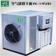海參熱泵烘干機  海產品烘干機