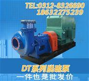 80DT-A36臥式脫硫泵