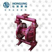 QBY-40铸铁气动隔膜泵,铸铁隔膜泵,气动隔膜泵