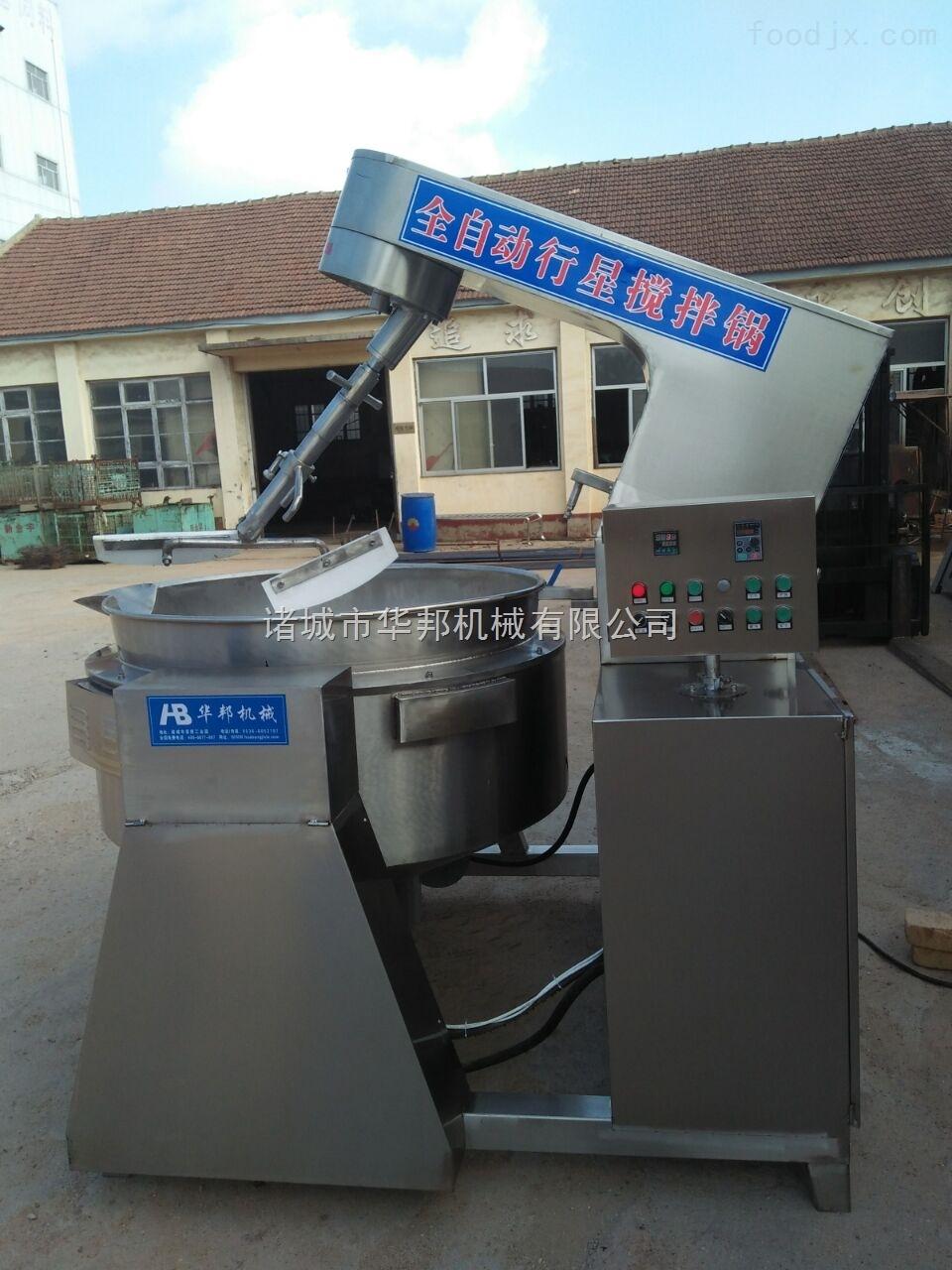 华邦行星搅拌高粘度炒锅  自动炒菜机