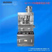 广州多冲中药旋转式压片机包安装