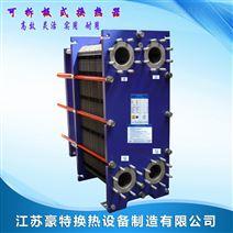 冷却甘油、乳化油用板换油脂工业用换热器