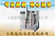 供应低温喷雾干燥机
