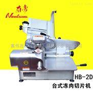 北京南常切片机HB-21商用全自动牛羊肉卷切肉机12寸台式刨肉机