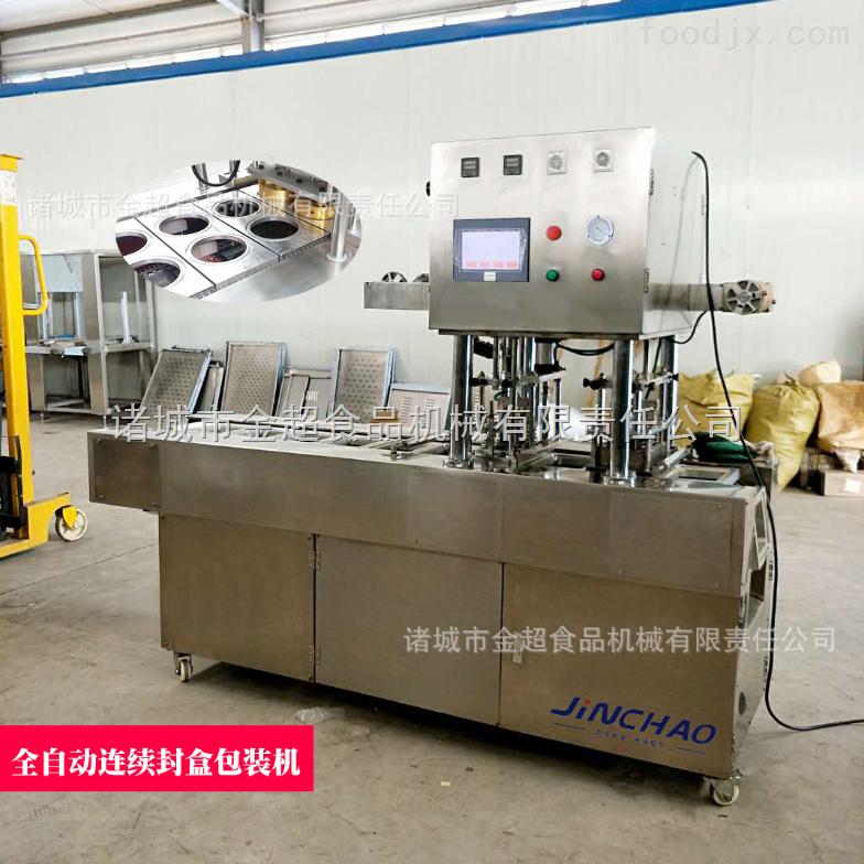 豆干盒式连续封口包装机