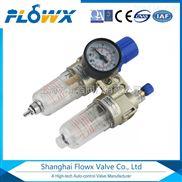 弗雷西附件气源处理器,FLXY-2二联件,残渣过滤减压阀