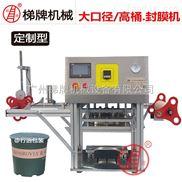 广州梯牌 大口径塑料桶封口机鲜果酱料桶封膜机容器封口机