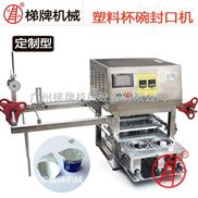 广州梯牌定制酸奶塑料杯封口机铝箔膜封口机杯装封口机