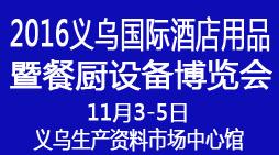 2016中国(义乌)酒店用品暨餐厨设备博览会