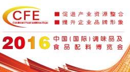 2016中国(国际)调味品及食品配料博览会
