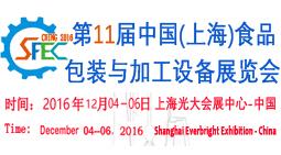 SFEC2016第11届上海食品包装与加工设备展览会