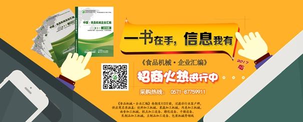 中国食品机械设备网企业汇编招商专题