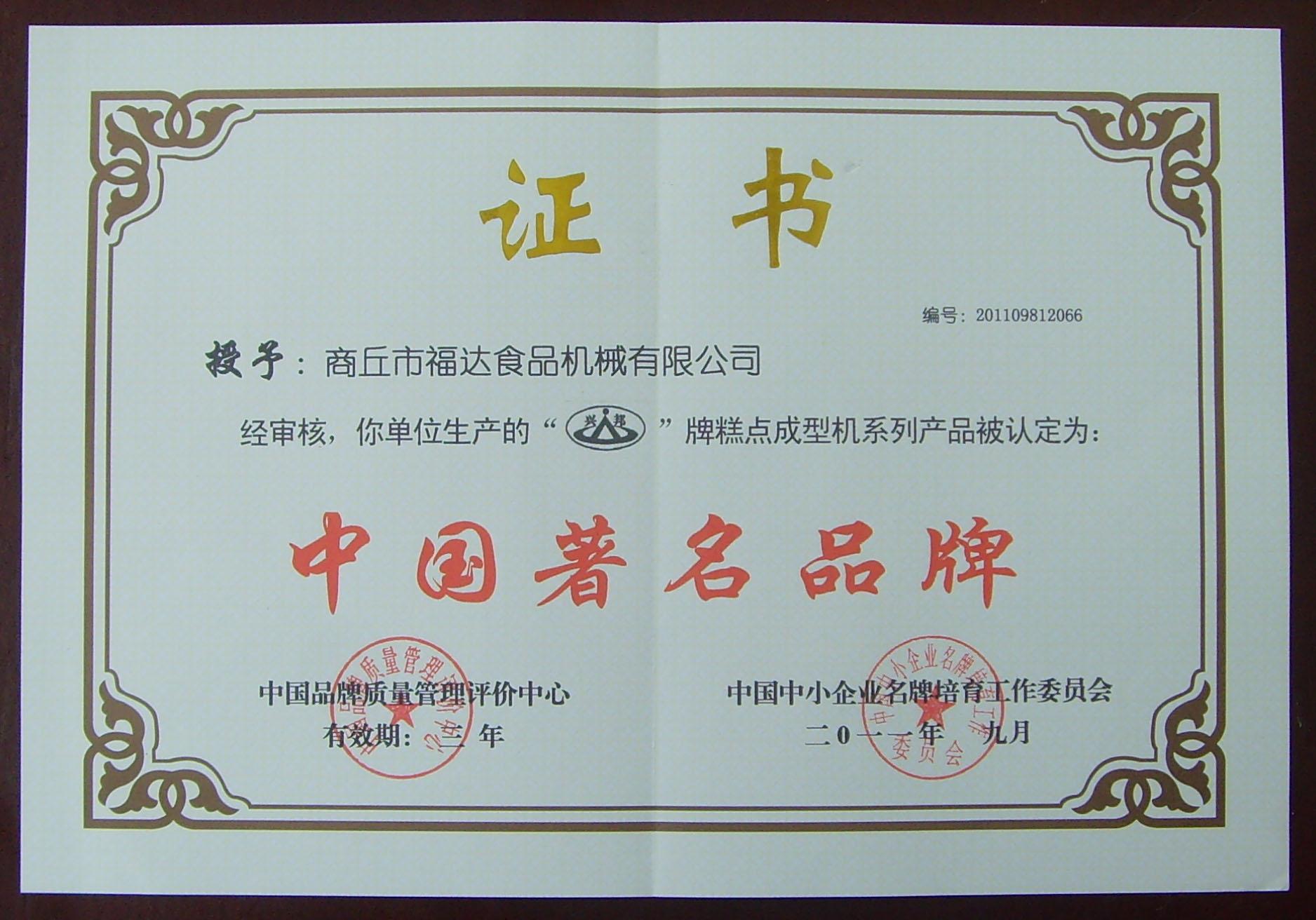 """""""兴邦""""牌糕点成型机被认定为中国品牌证书"""