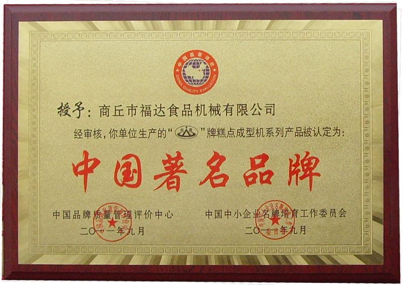 中国品牌匾