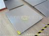 SCS低价格促销L8(0.8*1)电子地磅/不绣钢电子秤
