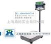 TCS(喷砂处理)60kg电子台秤 60公斤落地式电子台秤