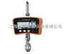 供应天津OCS200kg吊秤,电子吊秤价格多少?