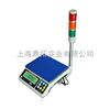 JWE(I)15公斤电子称/接三色报警灯电子桌秤/JWE(I)电子称