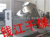 小型三维混合机厂家_小型三维混合机价格