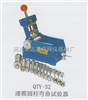 QTY-32漆膜圆柱弯曲试验器