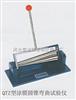 QTZ涂膜圆锥弯曲试验仪