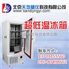 天寒-86度超低温冰箱|超低温医用低温冷柜