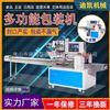 DK-360百洁布包装机 双变频洗锅球清洁海绵包装机