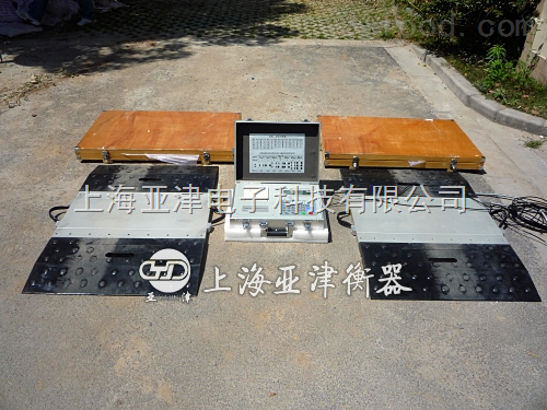SCS便携式汽车过磅秤便携式电子汽车衡