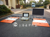 SCS便携式电子汽车衡便携式电子汽车地磅秤