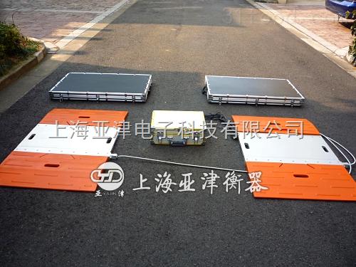 SCS上海便携式轴重秤厂家便携式电子汽车衡直销