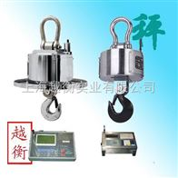 优质吊钩秤供应商(贵阳),电子吊磅厂家,20吨钩秤价格